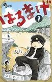 はるまげ 1 (少年サンデーコミックス)