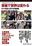 音楽で世界は変わる (Free Magazine ANTHEM インタヴュー集)