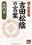 魂の変革者 吉田松陰の言葉 (人物文庫)