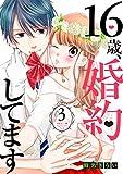 16歳、婚約してます 分冊版(3) ~ゆめキュン・ウェディングドレス~ (別冊フレンドコミックス)