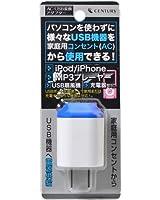 センチュリー AC-USB変換アダプター ac usb change adapter