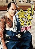 松方弘樹の名奉行金さん2009 [DVD]