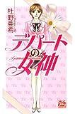 デパートの女神 (白泉社レディース・コミックス)