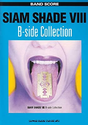 バンドスコア SIAM SHADE VIII  Bーside Collection