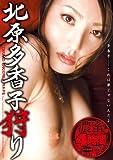 北原多香子狩り 北原多香子 [DVD]