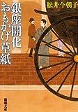 銀座開化おもかげ草紙 (新潮文庫)