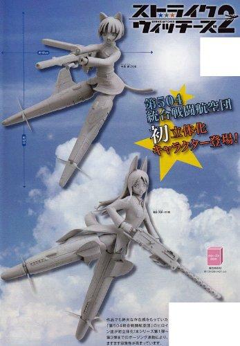ストライクウィッチーズ2 HGフィギュア vol.3 (全2種セット) 中島錦 諏訪天姫 (第504統合戦闘航空団)