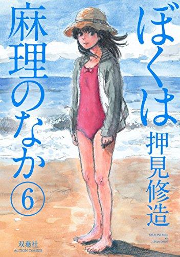 ぼくは麻理のなか(6) (アクションコミックス)
