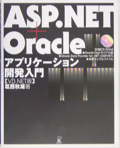 ASP.NET+Oracle アプリケーション開発入門 VB.NET版