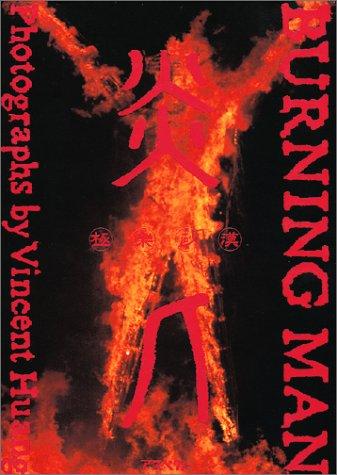 バーニングマン—極楽砂漠炎人