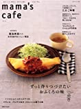 mama's cafe vol.15 (私のカントリー別冊)