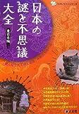 日本の謎と不思議大全 東日本編 (ものしりミニシリーズ)