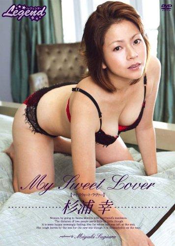 My Sweet Lover 杉浦幸 [DVD]
