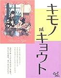 キモノatキョウト (act books)