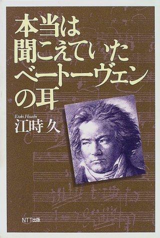 本当は聞こえていたベートーヴェンの耳