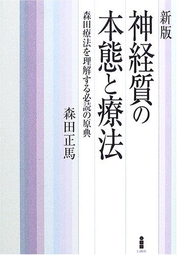 森田正馬全集 (第1巻)
