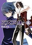 エスプリト(6) (ブレイドコミックス)
