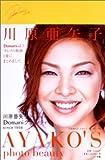 川原亜矢子 AYAKO'S photo beauty