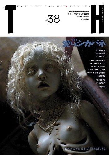 TH no.38 愛しきシカバネ (トーキングヘッズ叢書 第 38)