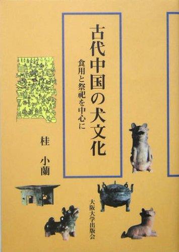 古代中国の犬文化―食用と祭祀を中心に