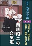 西尾昭二の合気道 第三巻 DVD (<DVD>)
