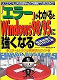 「エラー」がわかるとWindows98/95に強くなる