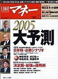 日経マネー 2005年 01月号