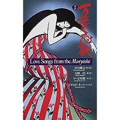 【クリックで詳細表示】万葉恋歌 Love Songs from the Man'yoshu (Kodansha's Illustrated Japanese Classic (Kodansha's Illustrated Japanese Classics): リービ 英雄, 宮田 雅之, 大岡 信: 本