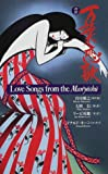 万葉恋歌 Love Songs from the Man'yoshu