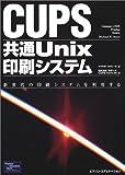 CUPS:共通Unix印刷システム―新世代の印刷システムを利用する