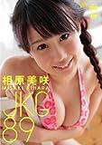 相原美咲 JKG89 [DVD]