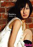 松本まりか My Graduation [DVD]