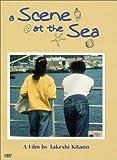 echange, troc A Scene at the Sea (Ano natsu, ichiban shizukana umi) [Import USA Zone 1]