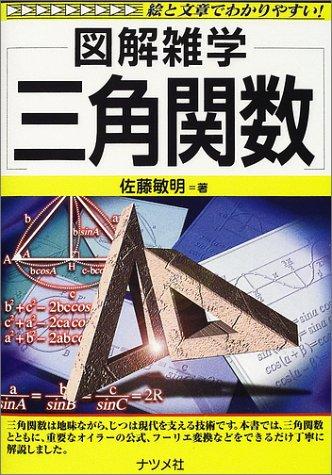 三角関数 (図解雑学)