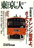 東京人 2006年 12月号 [雑誌]
