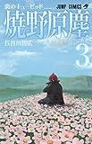 恋のキューピッド焼野原塵 3 (ジャンプコミックス)