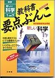 新しい科学 東京書籍版 1分野 下 (中学教科書要点ぶんこ)