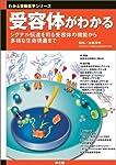 受容体がわかる―シグナル伝達を司る受容体の機能から多様な生命現象まで (わかる実験医学シリーズ)