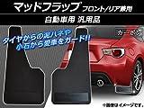 AP マッドフラップ 汎用品 普通車等 フロント/リア兼用 カーボン AP-XT014 1セット(2個)