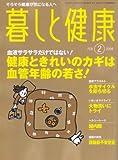 暮しと健康 2008年 02月号 [雑誌]
