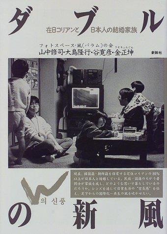 ダブルの新風―在日コリアンと日本人の結婚家族