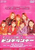 モーニング娘。in ピンチランナー[DVD]