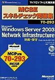 MCSEスキルチェック問題集70‐293 Microsoft Windows Server 2003 Network Infrastructure 計画・保守 iStudy Lite for MCP付き (マイクロソフト公式解説書)