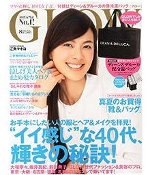 GLOW (グロー) 2013年 08月号
