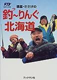 準基・ささげの釣ーりんぐ北海道
