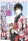 ああ探偵事務所 第11巻 2007年02月28日発売