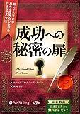 オーディオブックCD 成功への秘密の扉