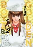 GOLDEN BOY2 2 (ヤングジャンプコミックス BJ)