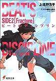 ビートのディシプリン〈SIDE2〉 (電撃文庫)(上遠野 浩平/緒方 剛志)