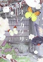 トオノカタリ 1 (マッグガーデンコミックス アヴァルスシリーズ)